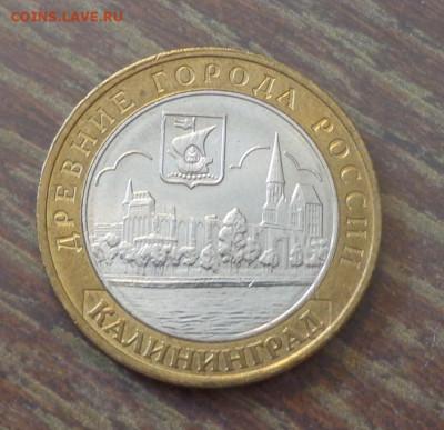 10 рублей БИМ Калининград АЦ до 6.12, 22.00 - 10 р. БИМ Калининград_1.JPG