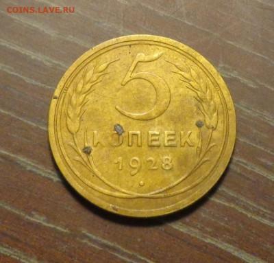 5 копеек 1928 до 6.12, 22.00 - 5 коп 1928_1