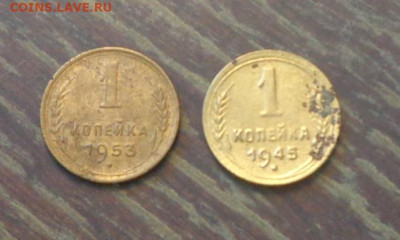 1 копейка 1945, 1953 до 6.12, 22.00 - 1 коп 1945, 1953 _1