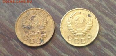 1 копейка 1945, 1953 до 6.12, 22.00 - 1 коп 1945, 1953 _2