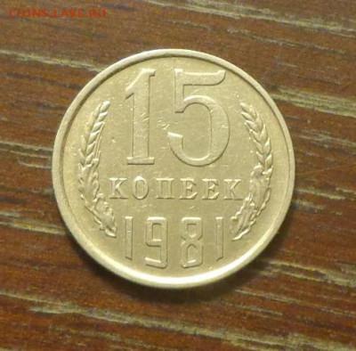 15 копеек 1981 блеск в коллекцию до 6.12, 22.00 - 15 коп 1981_1.JPG