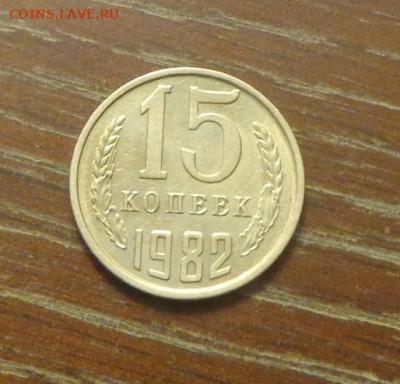 15 копеек 1982 блеск в коллекцию до 6.12, 22.00 - 15 коп 1982_1.JPG