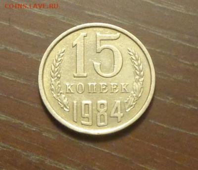 15 копеек 1984 блеск в коллекцию до 6.12, 22.00 - 15 коп 1984_1.JPG
