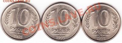 10 рублей 1993 ммд раскол штемпеля ИНТЕРЕСНО !!! - IMG_0001