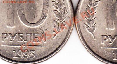 10 рублей 1993 ммд раскол штемпеля ИНТЕРЕСНО !!! - IMG_0004