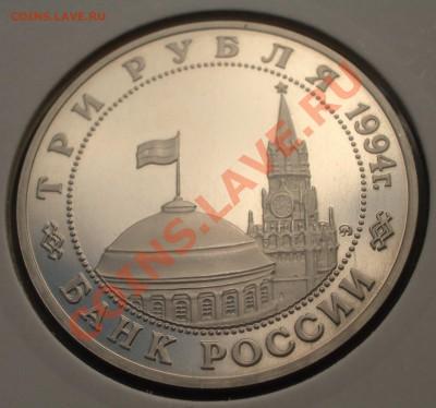 1994 - 3 р. Белград ПРУФ (ок. 3.10.11 в 22-00) - m48