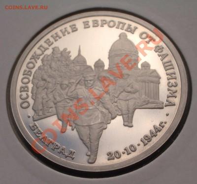 1994 - 3 р. Белград ПРУФ (ок. 3.10.11 в 22-00) - m47