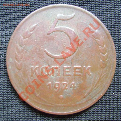 5 копеек 1924 Приятный до 01.10.11 22.10 по Москве - 11