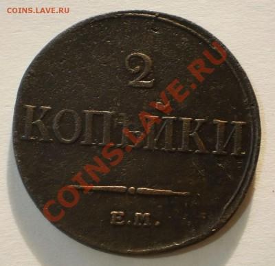 2 копейки 1833ем.фх.до1.10.11.в22-00мск. - P9262086.JPG