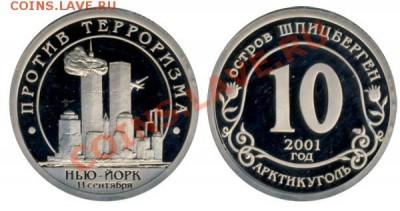 Монеты, посвящённые трагическим событиям - 11 сентября