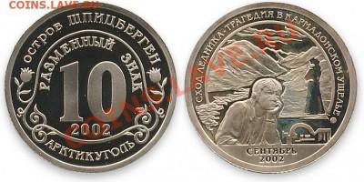 Монеты, посвящённые трагическим событиям - кармадон