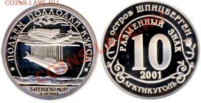 Монеты, посвящённые трагическим событиям - курск