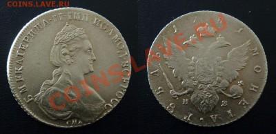 1 Рубль 1781, на оценку - P1060065g
