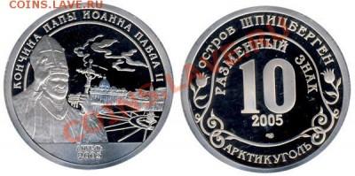 Монеты, посвящённые трагическим событиям - папа