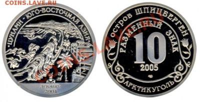 Монеты, посвящённые трагическим событиям - цунами