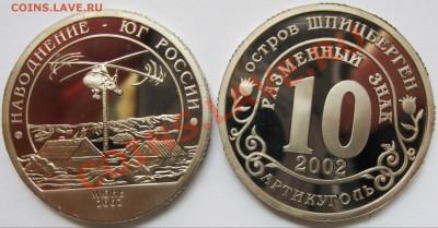 Монеты, посвящённые трагическим событиям - юг россии