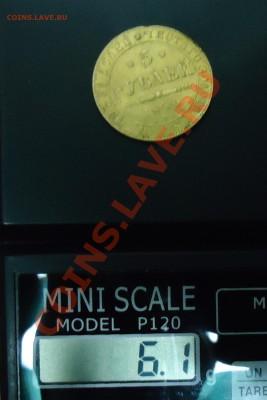5 рублей 1840 золото - фото вес 5 руб