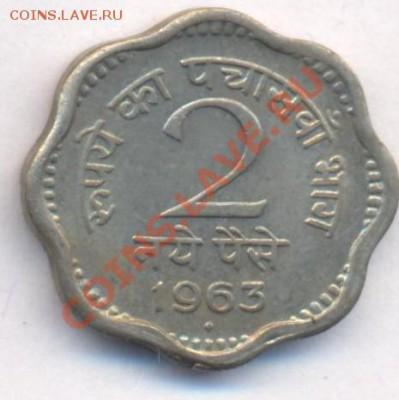 Индия 2 пайса 1963 г.До 28.09.11 г. 21-00 МСК. - 2 пайса