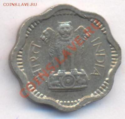 Индия 2 пайса 1963 г.До 28.09.11 г. 21-00 МСК. - 2 пайса.1