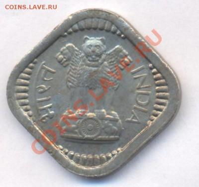 Индия 5 пайса 1963 г.До 28.09.11 г. 21-00 МСК. - 5 п.1