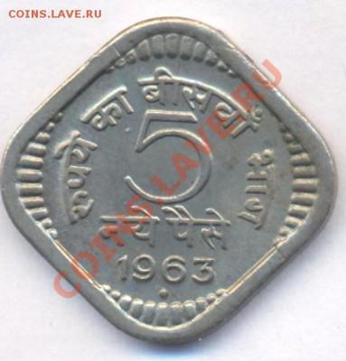 Индия 5 пайса 1963 г.До 28.09.11 г. 21-00 МСК. - 5 п