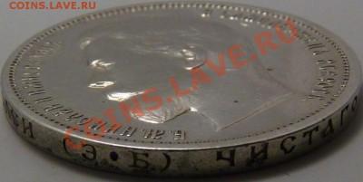 50 копеек 1911г,ЭБ, с 200р, до 29.9.11, 22-00мск - P1060046.JPG