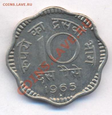 Индия 10 пайса 1965 г.До 28.09.11 г. 21-00 МСК. - 10 п