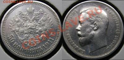 50 копеек 1911г,ЭБ, с 200р, до 29.9.11, 22-00мск - Panoramatttyjhg