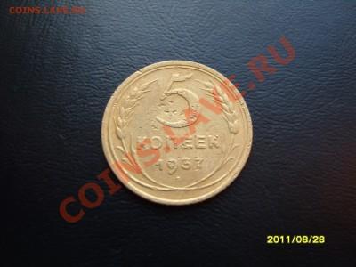 Короткий!!5 копеек 1937 год,с рубля!До 29.09.2011, 22.30 - SS103400.JPG