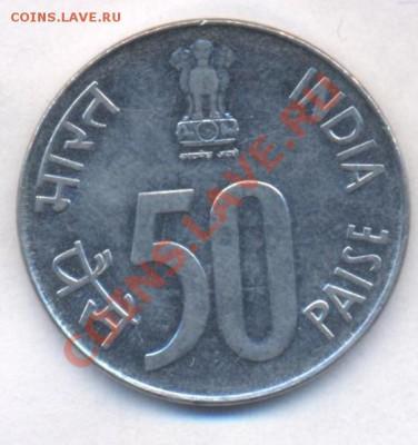 Индия 50 пайса 1991 г.До 28.09.11 г. 21-00 МСК. - 50 п
