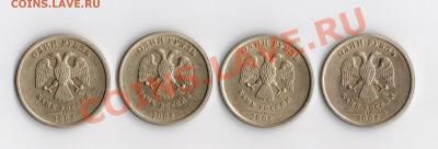 1 рубль 2005 сп штемпель ? - 1 р 2005