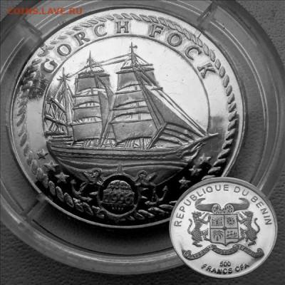 Монеты с Корабликами - Бенин 500.1996 Горх Фок