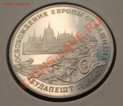 1995 - 3 р. Будапешт ПРУФ (ок. 3.10.11 в 22-00) - m37