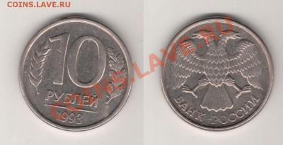 10 рублей 1993 год (4 пера без просечек) - IM002208.JPG