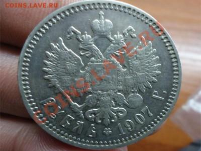 1 рубль 1907 (э.б) - 1 руб 1907-2