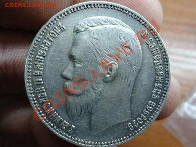 1 рубль 1907 (э.б) - 1 руб 1907