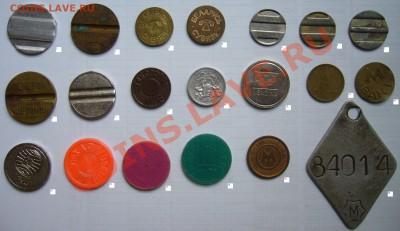 Жетоны разные на обмен. - P1090032.JPG