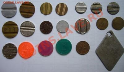 Жетоны разные на обмен. - P1090033.JPG