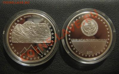 Кыргызстан новинки 2011 - 1 сом - Пик Победы_1