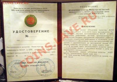 Отличник ММП БССР - Документ