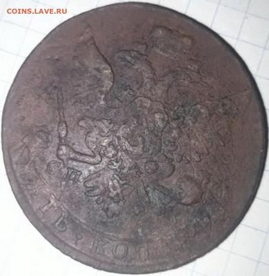 5 коп 1763г СП-М - 1763-1