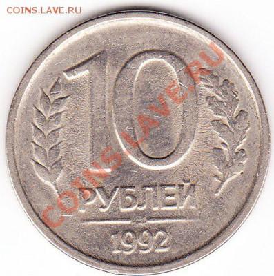 10р 1992 - IMG_0009