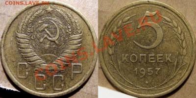 5 коп. 1957 г., Ф-102, приятная, до 29.09.2011 22-00 ФВ. - 5к57-2.2