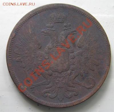 5 копеек 1885 оценка - 1858-2