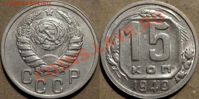 15 коп. 1940 г., состояние!, до 29.09.2011 22-00 ФВ. - 15к40