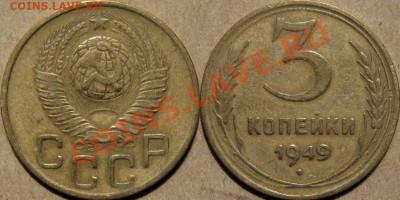 3 коп. 1949 г., Ф-97, пореже, до 29.09.2011 22-00 ФВ. - 3к49-1.2
