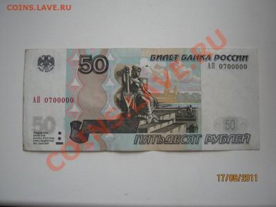 Банкнота 50 руб с номером 0700000 - аверс