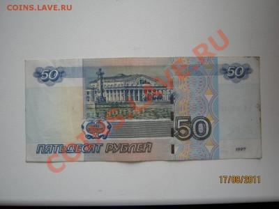 Банкнота 50 руб с номером 0700000 - реверс