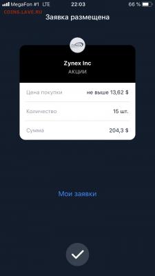 Инвестирование с приложением Тиньков инвестиции - 2EF5E254-0931-43D4-B57C-1A324213E84B