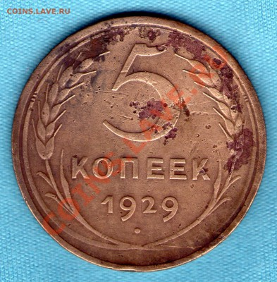 5 копеек 1929 года до 03.10.2011 в 22:00 - skan685